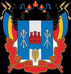 Символика ростовской области реферат 5024