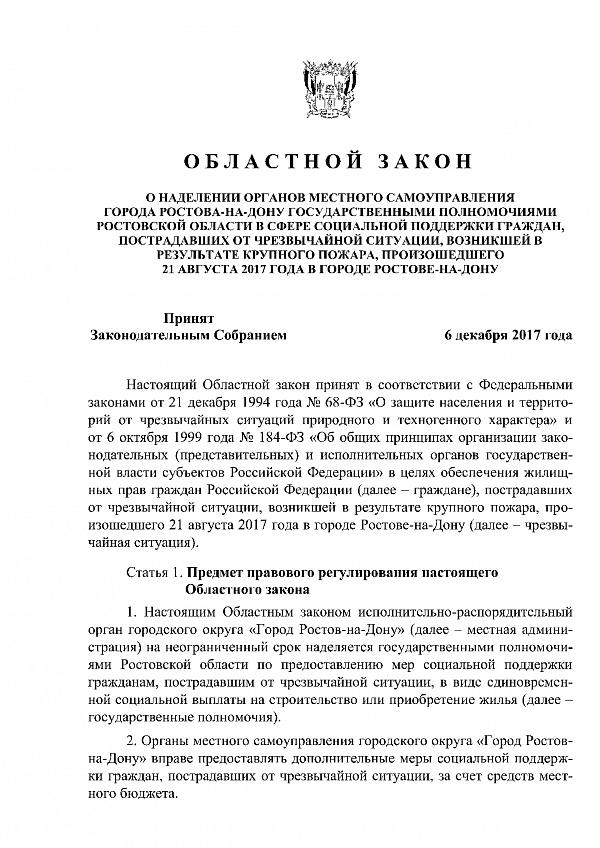 Инструкция по делопроизводству в органах местного самоуправления ростовской области